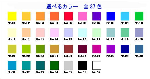 全37色よりお好きな色をお選び頂けます